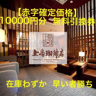 【赤字確定】上島珈琲  10000円分 無料引換券(フード/ドリンク券)