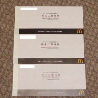 マクドナルド 株主優待 3冊(フード/ドリンク券)
