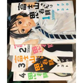 富士山さんは思春期 1〜4(少女漫画)