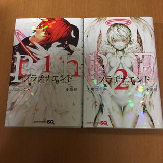 プラチナエンド 1巻 2巻 セット(少年漫画)