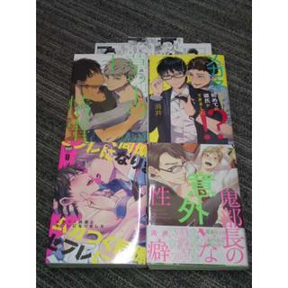 ペーパー付 BLコミックスセット U 渦井 BL 初版(BL)