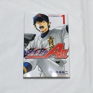 ダイヤのA act2 1巻(少年漫画)