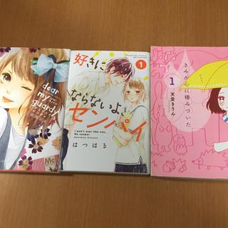 少女漫画 3冊セット(少女漫画)