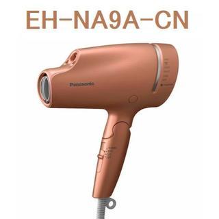 パナソニック(Panasonic)の限定特価 EH-NA9A-CN 新品 パナソニック ドライヤー カッパーゴールド(ドライヤー)