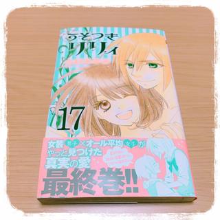 うそつきリリィ 17巻 ♡(少女漫画)
