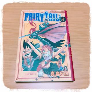 フェアリーテイル  8巻 ★(少年漫画)