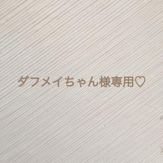 ダフメイちゃん様専用♡36周年カメラストラップ、巾着(ストラップ/イヤホンジャック)