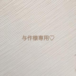 与作様専用♡36周年 ポストカード(写真/ポストカード)