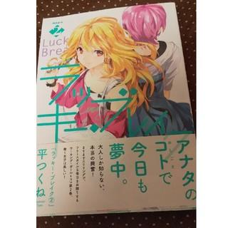 ラッキー・ブレイク (2)  マンガ 漫画 コミックス ポイント消化 平つくね(少年漫画)