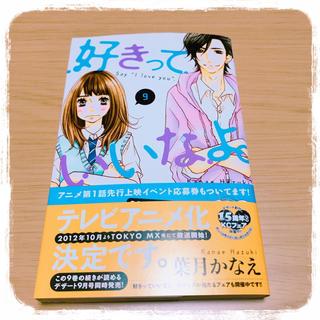 好きっていいなよ。  9巻 ♡(少女漫画)