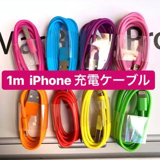 【選べる1本】 1m iPhone 充電器 カラーケーブル(バッテリー/充電器)