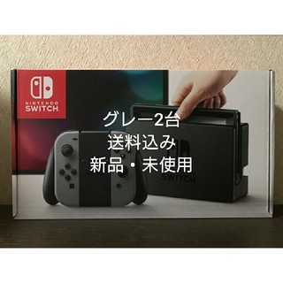 ニンテンドースイッチ(Nintendo Switch)の【新品】Nintendo Switch 本体 グレー2台セット(家庭用ゲーム本体)