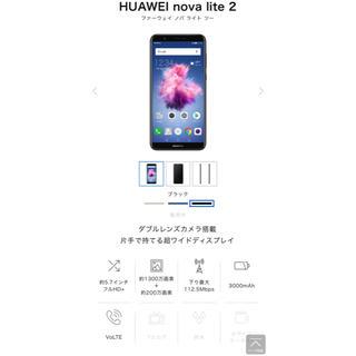 アンドロイド(ANDROID)のHVAWEI / nova lite 2(Androidケース)