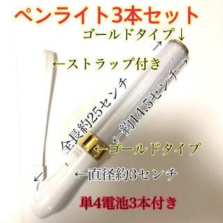 「ゴールド」 LED ペンライト 15色 カラーチェンジ コンサートライト{3本(アイドルグッズ)