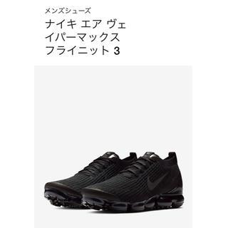 ナイキ(NIKE)のヴェイパーマックス フライニット 3【29cm】(スニーカー)