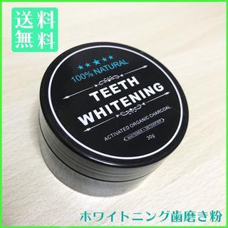 大人気★ ホワイトニング歯磨き粉(歯磨き粉)