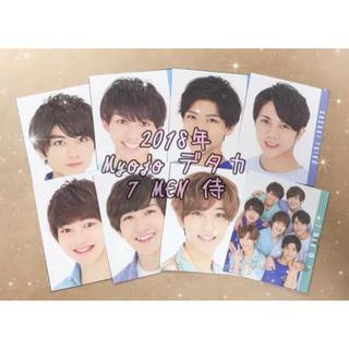 ジャニーズジュニア(ジャニーズJr.)のジャニーズJr 7 MEN 侍 Myojo データーカード(アイドルグッズ)