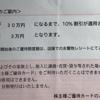 三越 - 三越伊勢丹 株主優待 限度額30万 7/31まで