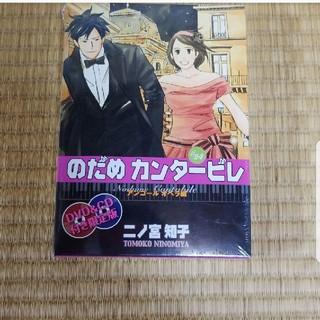 のだめカンタービレ 24 限定版 DVD&CD付き(少女漫画)