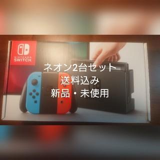 ニンテンドースイッチ(Nintendo Switch)の【新品】Nintendo Switch 本体 ネオン2台セット(家庭用ゲーム本体)