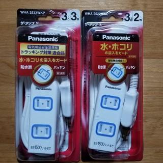 パナソニック(Panasonic)のパナソニック延長コードセット(その他 )