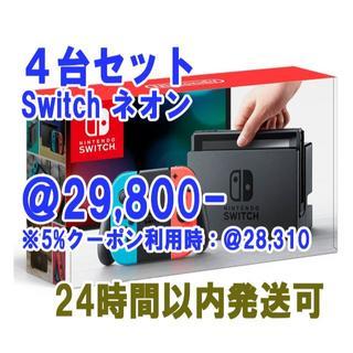 ニンテンドウ(任天堂)の【新品未開封】 Switch ネオン 4台セット 送料込(家庭用ゲーム本体)