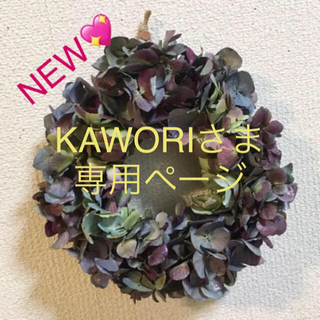 KAWORIさま専用ページ(リース)