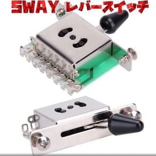 【新品】5WAY レバースイッチ ミリサイズ【個数指定OK】(エレキギター)