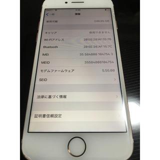 アップル(Apple)のiPhone7 256㌐ docomo(スマートフォン本体)
