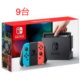 ニンテンドースイッチ(Nintendo Switch)の9台【新品未開封】ニンテンドースイッチ本体(ネオンブルー/ネオンレッド)(家庭用ゲーム本体)