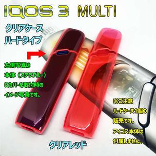 iQOS3 MULTI 専用 ハードケース クリア レッド(タバコグッズ)