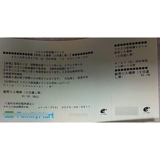 4/27(土)ニコニコ超会議2019 前売り入場券 1日券(その他)