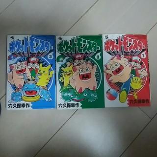 ショウガクカン(小学館)のポケットモンスター ギャグコミック(少年漫画)