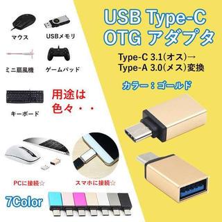 ☆大注目商品☆ USB Type C OTG対応 アダプタ ゴールド(PC周辺機器)
