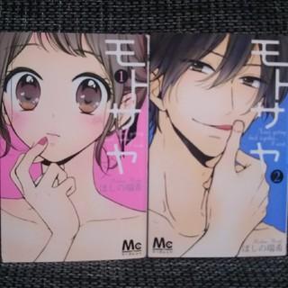モトサヤ  全②巻(少女漫画)