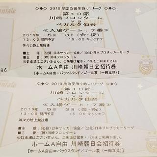 観戦チケット(サッカー)