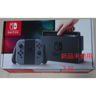 ニンテンドースイッチ(Nintendo Switch)のswitch本体(グレー) 新品未使用 3台セット(家庭用ゲーム本体)