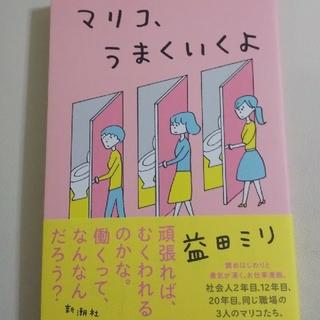 益田ミリ   「マリコ、うまくいくよ」(女性漫画)
