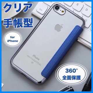 ✨クリア✨手帳型✨シンプル✨大人気✨iPhone✨(iPhoneケース)
