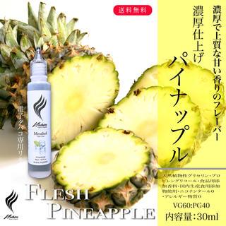 電子タバコリキッド 30ml 甘い濃厚パイナップル(タバコグッズ)