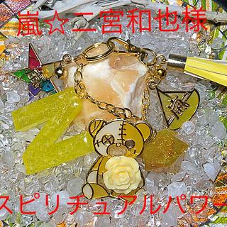 アラシ(嵐)の白蛇の抜け殻と金運オルゴナイトのバッグチャーム(嵐☆二宮和也様イメージ)(アイドルグッズ)