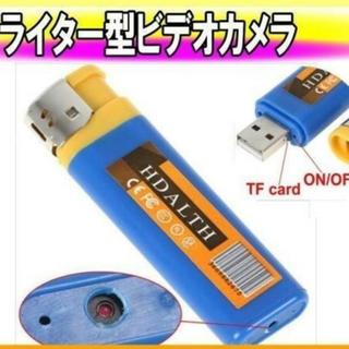 小型ライター型ビデオカメラ micro SDカード~8GB対応 防犯 証拠撮り(ビデオカメラ)