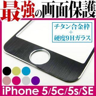 チタン製強化ガラス保護フィルム 新品 未使用(携帯電話本体)