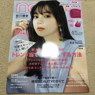 nonno 2019年 6月号 本誌のみ(ファッション)