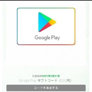 Google Play コード