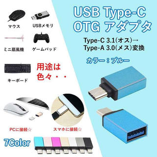 ☆大注目商品☆ USB Type C OTG対応 アダプタ ブルー(PC周辺機器)