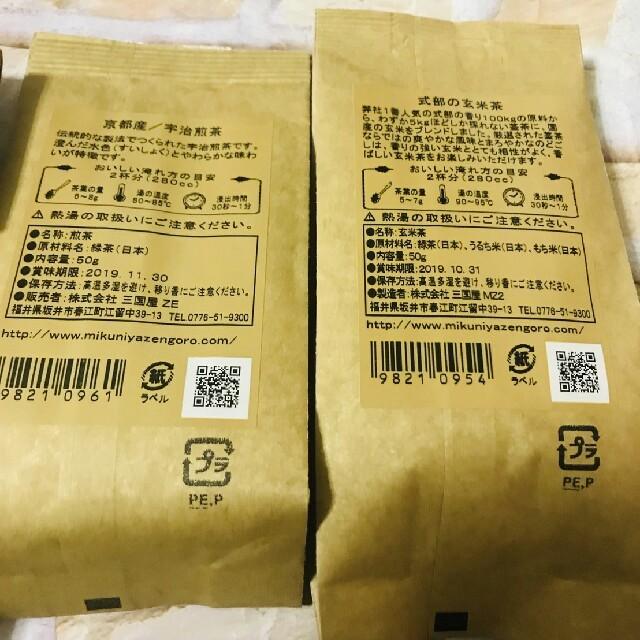 三國屋善五郎  お茶セット 食品/飲料/酒の飲料(茶)の商品写真