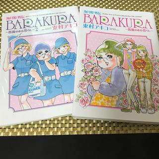コウダンシャ(講談社)の【漫画】海月姫外伝 全2巻(全巻セット)