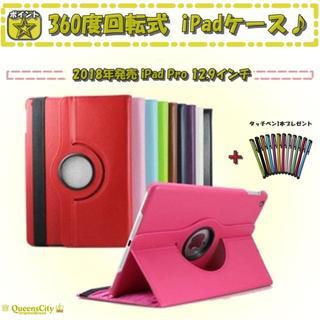 iPadPro12.9 iPadPro12.9インチ 360度回転式 ケース(タブレット)