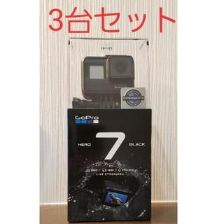 ゴープロ(GoPro)のGoPro HERO7 CHDHX-701-FW ブラック 新品未開封3台セット(ビデオカメラ)